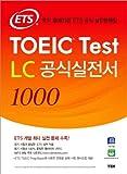 ETS TOEIC Test LC 公式実践書1000(教材+解説集)【韓国版】