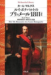 ルイ・ボナパルトのブリュメール18日―初版 (平凡社ライブラリー)