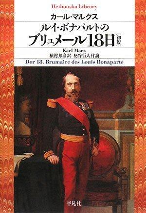 ルイ・ボナパルトのブリュメール18日―初版