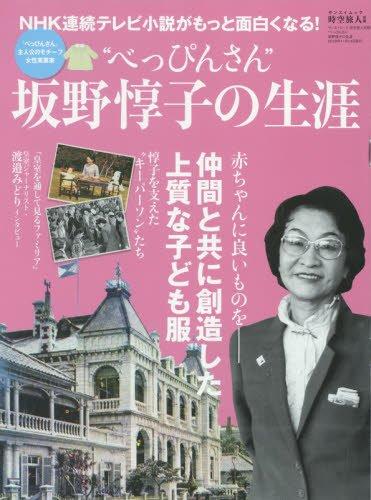 べっぴんさん坂野惇子の生涯 (時空旅人別冊)