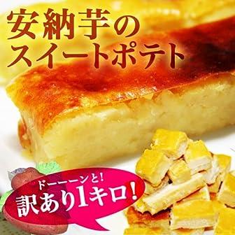 【訳あり】安納芋の半生スイートポテト端っこ[1kg]