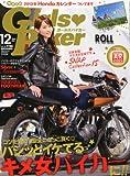 GirlsBiker (ガールズバイカー) 2012年 12月号 [雑誌]