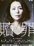 贖罪 前篇[レンタル落ち] [DVD]
