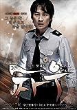Chaw - 映画ポスター - 11 x 17