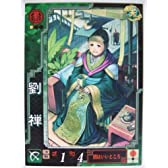 三国志大戦3 蜀096 UC劉禅