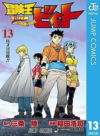 冒険王ビィト 13 (ジャンプコミックスDIGITAL)