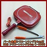 【オリジナル企画販売】ハッピーコール ホットクッカーグルメパン+シリコーントング24cm付
