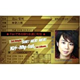 Kis-My-Ft2免許証3rd Single SHE!HER!HER!/1st Album Kis-My-1st【北山宏光】の画像