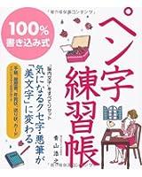 100%書き込み式ペン字練習帳