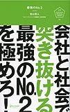 最強のNo.2 会社と社会で突き抜ける最強のNo.2を極めろ! U25 Survival Manual Series
