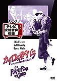 カイロの紫のバラ<テレビ吹替音声収録版>[DVD]