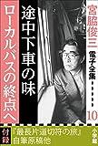 宮脇俊三 電子全集10 『途中下車の味/ローカルバスの終点へ』