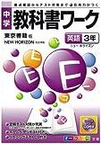中学教科書ワーク 東京書籍版 ニューホライズン 英語3年