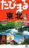 たびまる 東北 (観光 旅行 ガイドブック)