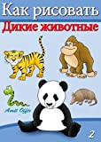 How to Draw Wild Animals (Russian Edition) (How to Draw (Russian Edition) Book 2)