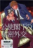 公使閣下の秘密外交 (HertZシリーズ / 新田 祐克 のシリーズ情報を見る