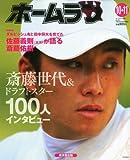 ホームラン 2010年 11月号 [雑誌]