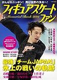 フィギュアスケートファン MEMORIAL BOOK 2011 (COSMIC MOOK)