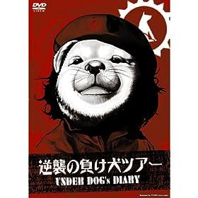 逆襲の負け犬ツアー UNDER DOG's DIARY