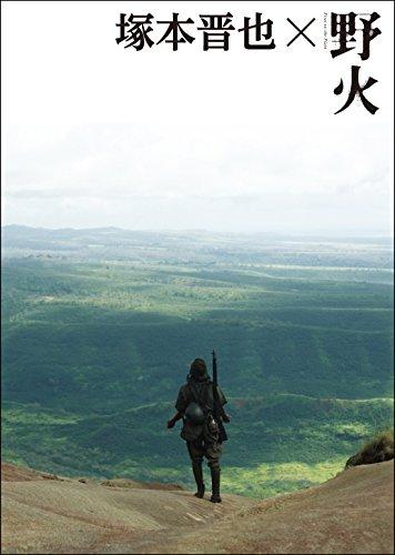 塚本晋也×野火