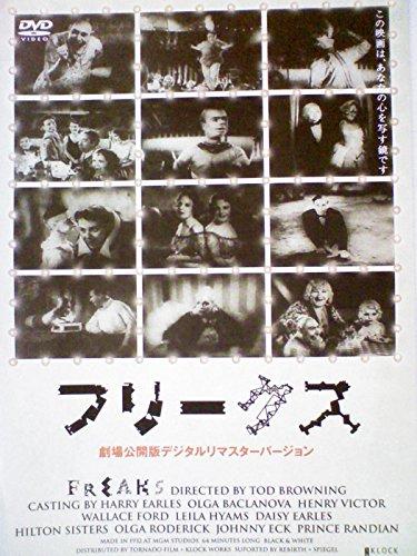 フリークス 劇場公開版デジタルリマスターバージョン  [DVD]