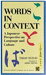 Words in Context A Japanese Perspective on Language and CultureTakao Miura Suzuki