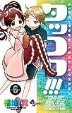 タッコク!!! 6 (少年サンデーコミックス)
