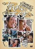 気まぐれ天使 コンプリートDVD-BOX[DVD]