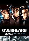 盗聴犯 死のインサイダー取引 スペシャル・エディション [DVD]