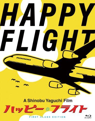 ハッピーフライト ファーストクラス・エディション [Blu-ray]