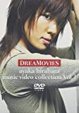 DREAMOVIES ayaka hirahara music video collection Vol.1 [DVD]