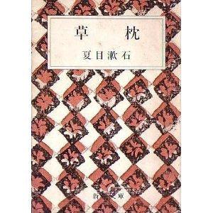 草枕 (1950年) (新潮文庫)