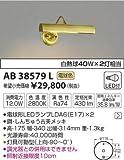 コイズミ照明 ブラケット AB38579L