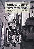 地中海帝国の片影: フランス領アルジェリアの19世紀