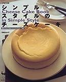 シンプルスタイルのチーズケーキ—かんたんでおいしいレシピ36