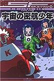 宇宙の密航少年 [SF名作コレクション(第2期)] (SF名作コレクション)