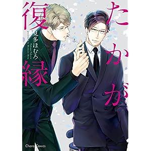 たかが復縁【SS付き電子限定版】 (Charaコミックス)