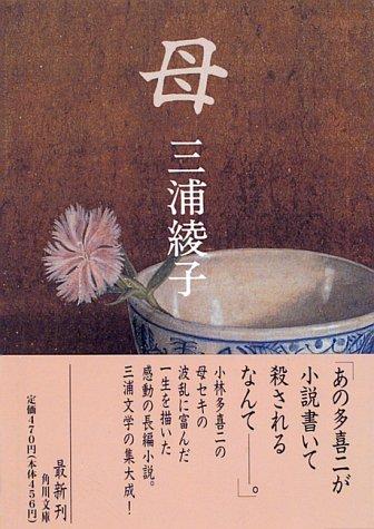 母 (角川文庫)