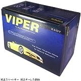 viper330v バイパー330V (純正キーレス・スマートキー連動セキュリティー)
