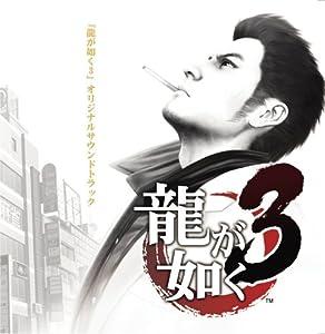 龍が如く3 オリジナルサウンドトラック