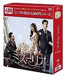 ミス・コリア DVD-BOX2  <シンプルBOXシリーズ>
