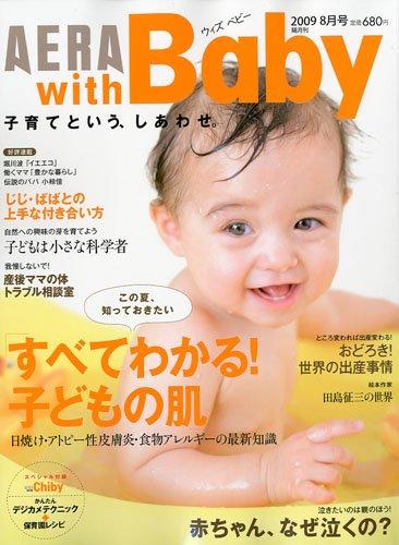 AERA with Baby (アエラウィズベイビー) 2009年 08月号 [雑誌]