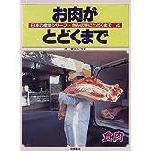 お肉がとどくまで―食肉 (日本の産業シリーズ・きみの手にとどくまで)