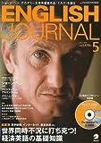 ENGLISH JOURNAL (イングリッシュジャーナル) 2009年 05月号 [雑誌]