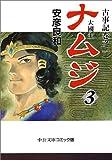ナムジ―大国主 (3) (中公文庫―コミック版)