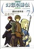 幻想水滸伝3-運命の継承者 7 (7) (MFコミックス)