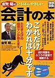 金児昭のいちばんやさしい会計の本 (別冊宝島 (890))