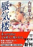 蜃気楼 (新潮文庫)