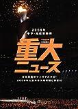 マンガ重大ニュース 平成20年―2009年中学・高校受験用 (2008)