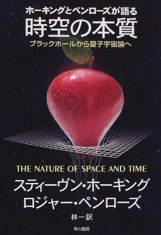 ホーキングとペンローズが語る時空の本質―ブラックホールから量子宇宙論へ